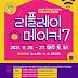 청소년 업사이클 창작공연 프로그램 온라인 '리플레이메이커' 7기 참가자 모집