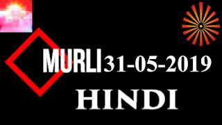 Brahma Kumaris Murli 31 May 2019 (HINDI)