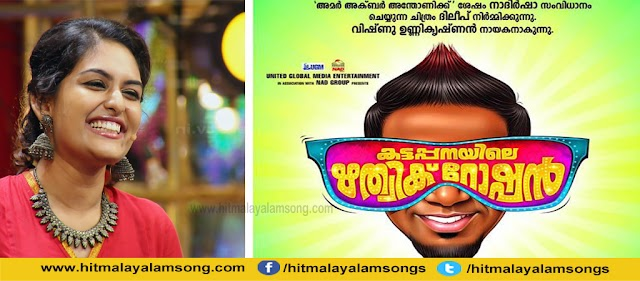 AZHAKE – KATTAPPANAYILE RITWIK ROSHAN MOVIE SONG LYRICS