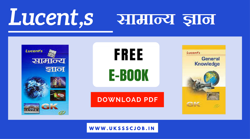 Download Lucent General knowledge PDF English and Hindi