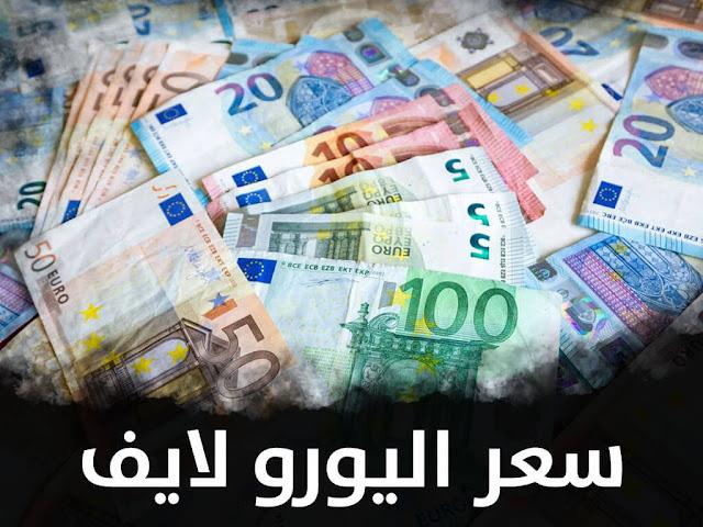 سعر اليورو لايف