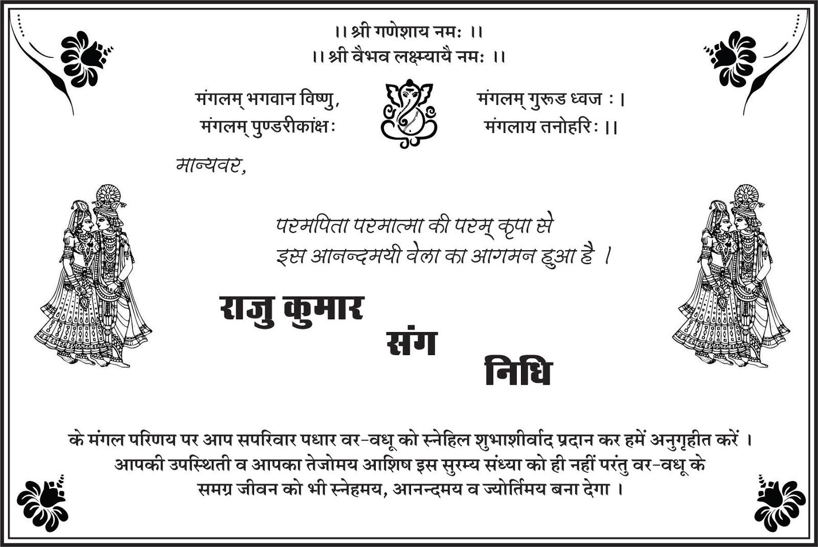 HINDI WEDDING CARD  NEW WEDDING CARD 4  हिंदी