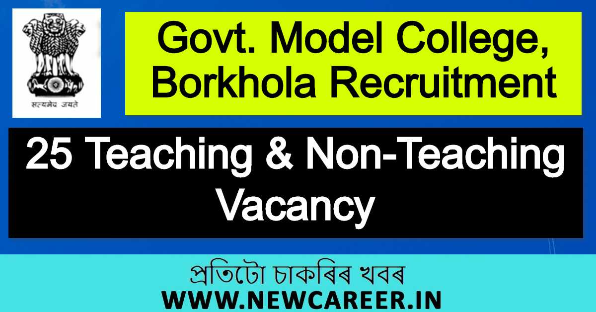 Govt. Model College, Borkhola Recruitment 2020 : Apply For 25 Teaching & Non-Teaching Vacancy