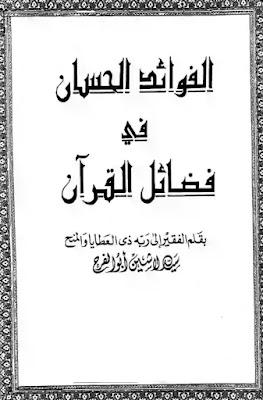 تحميل كتاب الفوائد الحسان فى فضائل القرآن pdf | سيد لاشين أبو الفرج