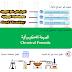 الصيغة  الكيميائية  Chemical Formula