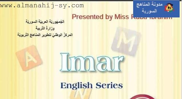 حل كتاب الطالب في اللغة الانجليزية سلسلة ايمار للصف الاول الفصل الاول 2021-2022