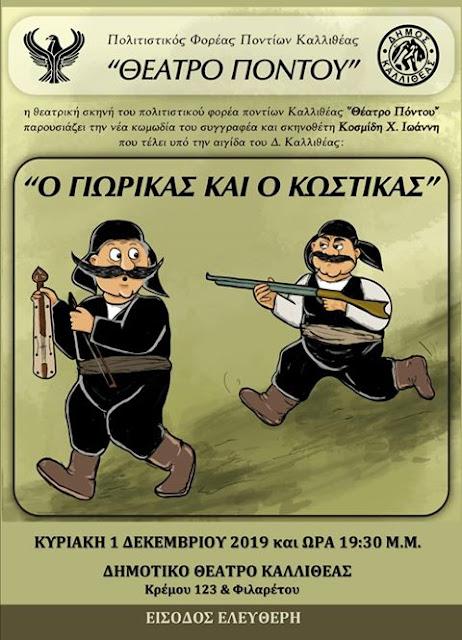 """""""Ο Γιωρίκας και ο Κωστίκας"""" παρουσιάζονται από το Θέατρο Πόντου Καλλιθέας"""