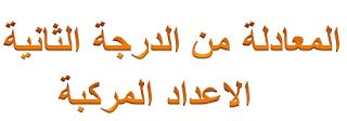 رياضيات ثالث ثانوي اليمن