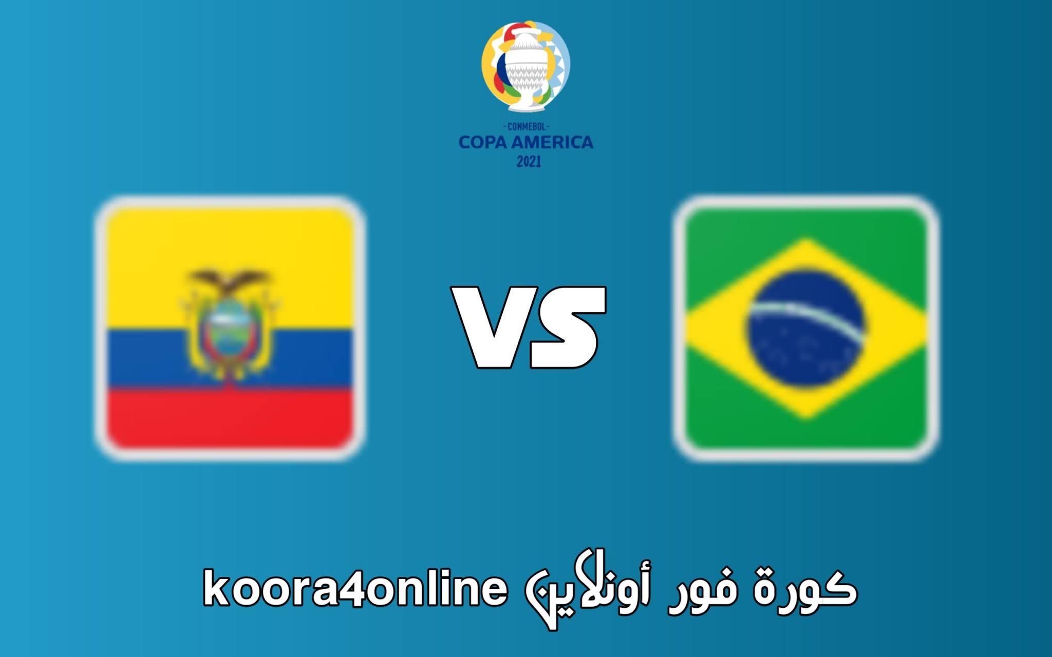 مشاهدة مباراة البرازيل  و الإكوادور  اليوم 27-06-2021 في في كوبا أمريكا