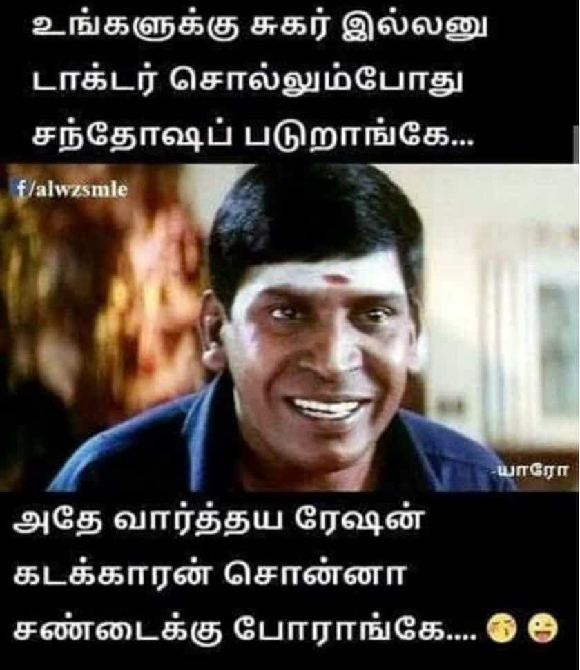 vadivelu-talking-about-about-funny-memes