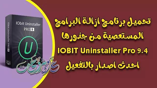 تحميل برنامج IOBIT Uninstaller Pro 9.5.0.6 بالتفعيل لحذف البرامج المستعصية من جذورها.