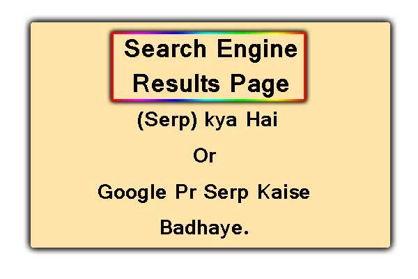 Serp (Search Engine Results Page) Kya Hai Or Google Pr Serp Kaise Badhaye