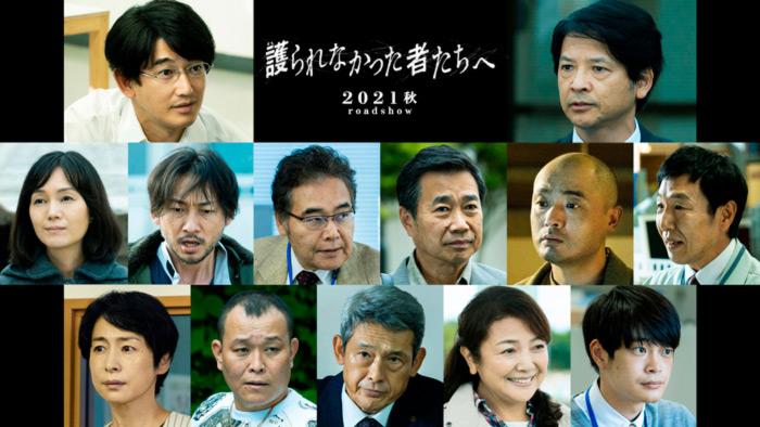 In The Wake / To Those Who Were Not Protected (Mamorarenakatta Monotachi e) film - Takahisa Zeze - reparto