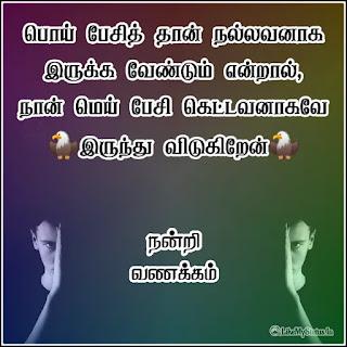 Tamil dp image