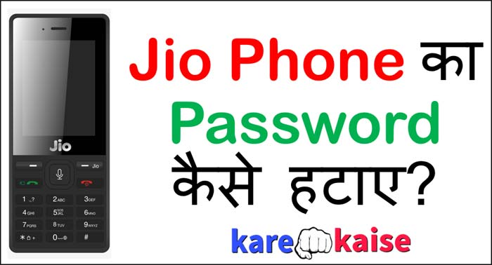 jio-phone-password-kaise-tode