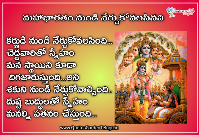 best-inspirational-quotes-in-telugu-from-mahabharat