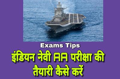भारतीय नौसेना AA भर्ती परीक्षा टिप्स, Indian Navy AA Recruitment Exam Tips, navy aa exam tips, इंडियन नेवी AA परीक्षा की तैयारी कैसे करें  Indian Navy AA Recruitment Exam Tips in Hindi