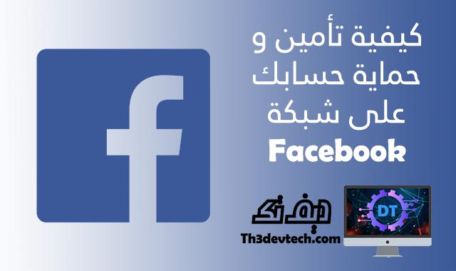 كيفية حماية و تأمين حسابك على فيسبوك Facebook