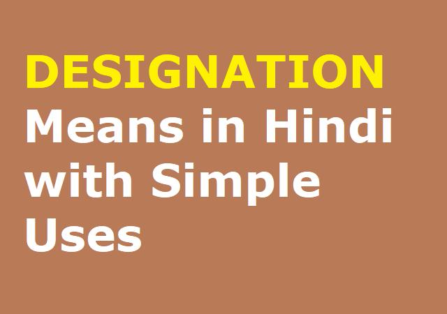 DESIGNATION Means in Hindi with Simple Uses - डेसिग्नेशन हिंदी मीनिंग