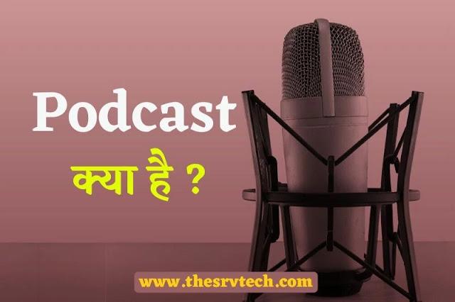 Podcast क्या है, Podcast से पैसे कैसे कमाए ?