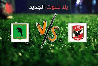 نتيجة مباراة الاهلي وفيتا كلوب اليوم 6-3-2021 في دوري أبطال أفريقيا
