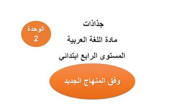 جذاذات الوحدة الثانية مادة اللغة العربية المستوى الرابع ابتدائي وفق المنهاج الجديد