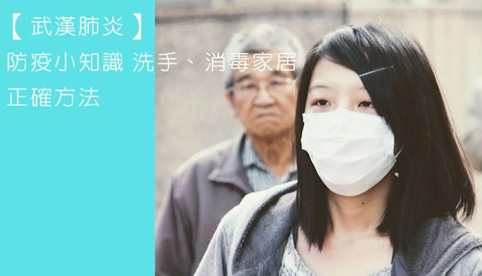 【武漢肺炎】防疫小知識 洗手、消毒家居的正確方法