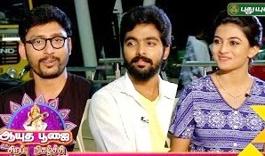 Kadavul Irukaan Kumaru Movie Team Interview 15-10-2016 Puthuyugam Tv