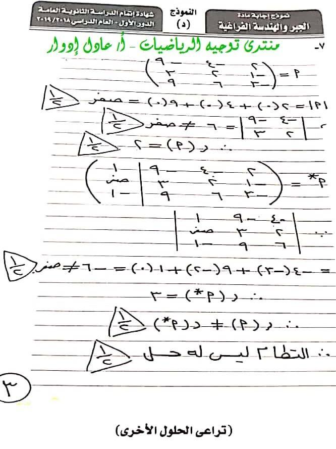 نموذج الإجابة الرسمي لامتحان الجبر والهندسة الفراغية للثانوية العامة 2019 بتوزيع الدرجات 3_