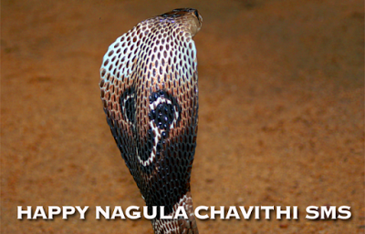 Happy Nagula Chavithi SMS 2017 | Happy Naga Chaturthi SMS 2017