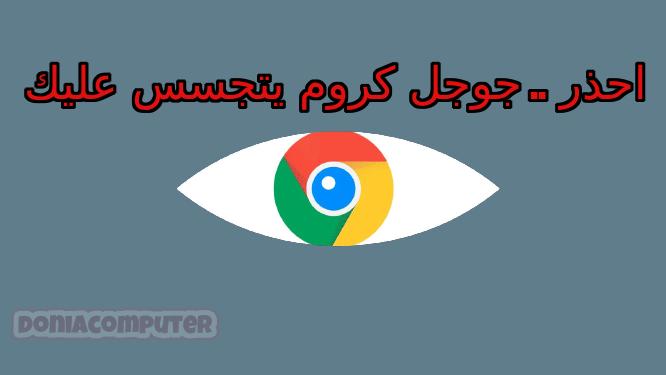 جوجل كروم,تجسس,متصفح جوجل كروم,تشفير الاتصال في جوجل كروم,جوجل,ايقاف اشعارات جوجل كروم في الهاتف,مسح سجل متصفح جوجل كروم google chrome,تحويل تطبيقات اندرويد لتطبيقات جوجل كروم,طرق بسيطة لحماية الميكروفون و الكاميرا من التجسس عبر جوجل كروم,منع التجسس,خاصية على جوجل كروم تقوم بالتجسس على اي هاتف سارع بازالتها,كوكل كروم,قوقل كروم,كروم,اتجسس,التجسس على الواتس اب من اي حاسوب,كود تجسس,التجسس,للتجسس,متصفح جوجل,مصتفح جوجل,جوجل تراقبك,طريقه منع جوجل