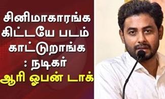 Actor Aari Speech | Tamil | Maaruvom Maatruvom