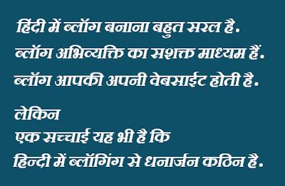 hindi blogs