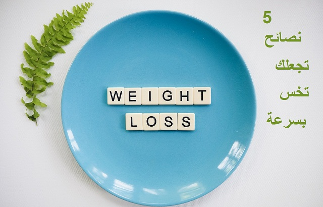 اسرع طريقة لانقاص الوزن مجربة : 5 نصائح