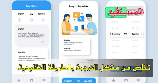 التخلص من مشكل الترجمة بالطريقة التقليدية -  تجربتي الشخصية