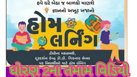 Std 2 All date Home Learning Video  DD Girnar And Diksha Portal