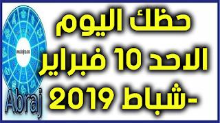 حظك اليوم الاحد 10 فبراير-شباط 2019