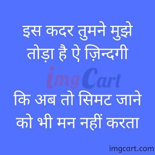 Sad Love Image Download In Hindi