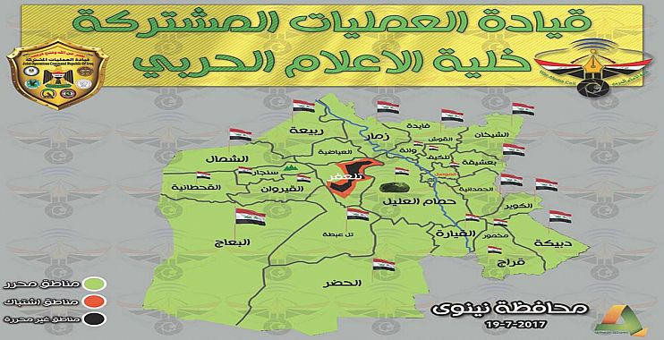 شاهد احدث خريطة لمدينة الموصل خضراء و لم يبقى اي تواجد لعناصر داعش الأرهابي فقط في تلعفر