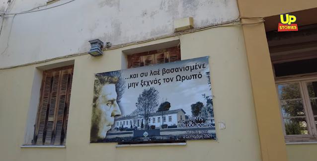 """""""Μίκης Θεοδωράκης. Συγκινητικό αποχαιρετιστήριο κονσέρτο μέσα από το ιστορικό κελί του στον Ωρωπό.""""[βίντεο]"""