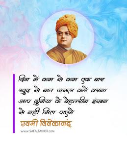 महाशक्तिशाली TOP 100 Swami Vivekanand Suvichar hindi|No.1 swami vivekanand ke vichar