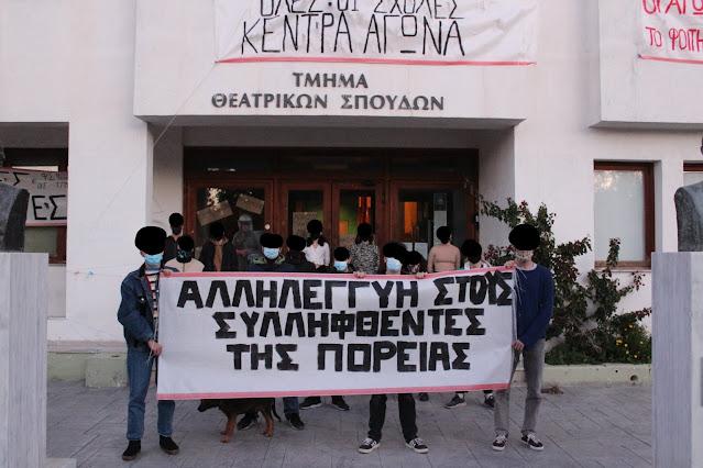 Νέες δράσεις από το Κέντρο αγώνα φοιτητών της Σχολής Καλών Τεχνών στο Ναύπλιο