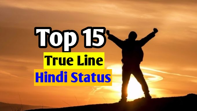 Top 15 True Line Hindi Status 2020