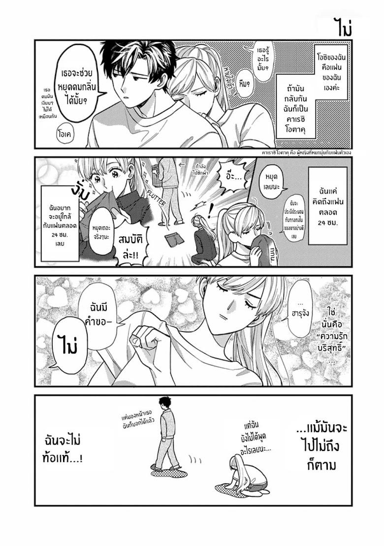 Kareshi no Koto ga Suki Sugite Kyou mo Zenryoku de Ikiru!!! - หน้า 2