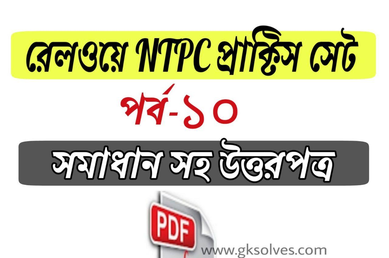 Best Practice Set For RRB NTPC