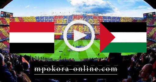 مشاهدة مباراة فلسطين واليمن بث مباشر كورة اون لاين 15-06-2021 تصفيات اسيا المؤهلة لكأس العالم