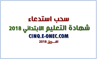 سحب استدعاء شهادة التعليم الابتدائي 2018