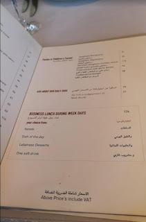تعرف على منيو مطعم بيبلوس اللبناني