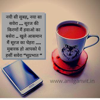 Good Morning Shayari in Hindi1