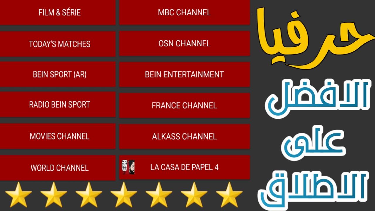 تطبيق عملاق وشيق لمشاهدة القنوات العربية والعالمية والمسلسلات مجانا